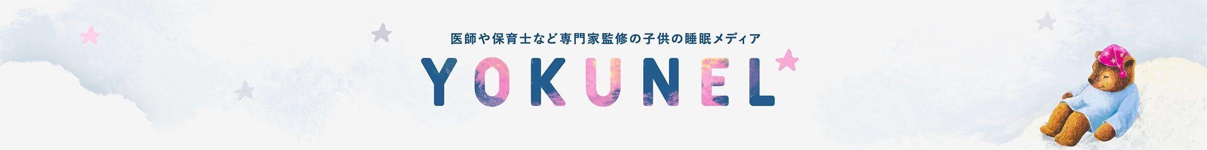 YOKUNEL(ヨクネル)~専門家監修の子ども睡眠メディア~