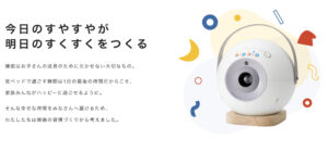 【医師レビュー】kipkip(キップキップ)おやすみプロジェクターを使ってみた感想